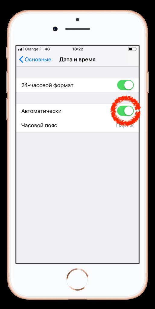 iOS 12 iPhone 8 Основные - дата и время. Красным выделен переключатель автоматической синхронизации времени