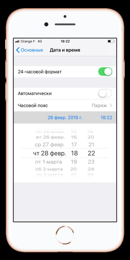 iOS 12 iPhone 8 смена даты в настройках - основных - дата и время